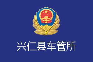 黔西南兴仁县车管所