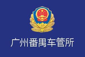 广州番禺车管所