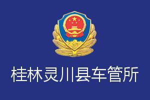 桂林灵川县车管所