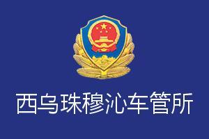锡林郭勒盟西乌珠穆沁旗车管所