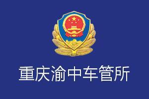 重庆渝中车管所