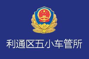 吴忠利通区五小车管所