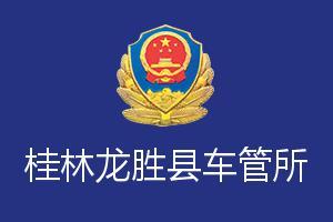 桂林龙胜县车管所