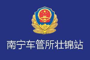 南宁车管所壮锦站