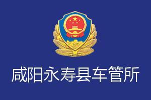 咸阳永寿县车管所