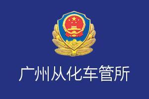 广州从化车管所