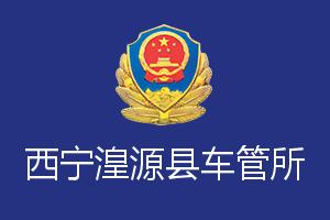 西宁湟源县车管所