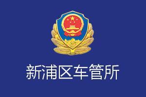 连云港新浦区车管所