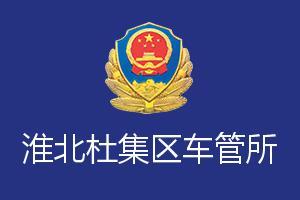 淮北杜集区车管所
