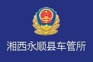 湘西永顺县车管所