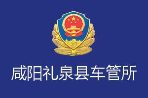 咸阳礼泉县车管所