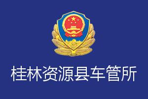 桂林资源县车管所