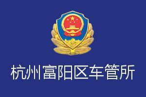 杭州富阳区车管所