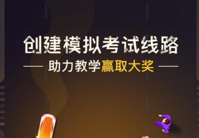 """木仓科技旗下教练宝典举办""""创建线路赢大奖""""圆满落幕"""