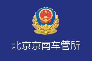 北京京南车管所