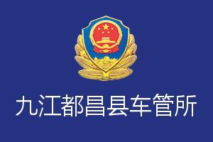九江都昌县车管所