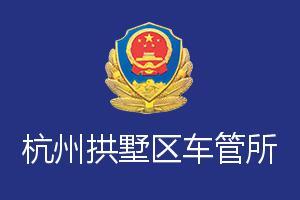 杭州拱墅区车管所