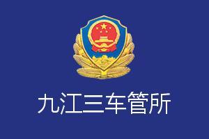 九江三车管所