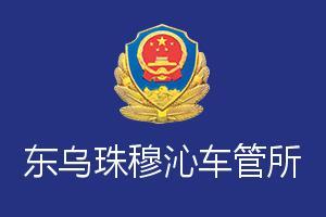 锡林郭勒盟东乌珠穆沁旗车管所
