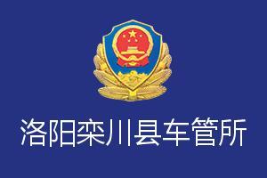 洛阳栾川县车管所