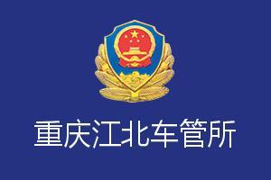 重庆江北车管所