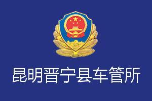 昆明晋宁县车管所