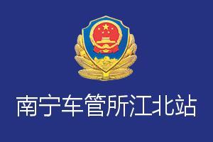 南宁车管所江北站