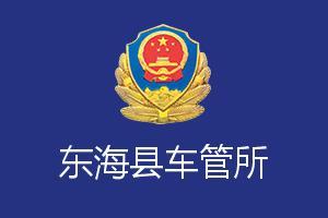 连云港东海县车管所