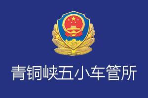 吴忠青铜峡市五小车管所