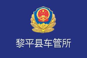 黔东南黎平县车管所