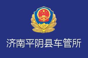 济南平阴县车管所