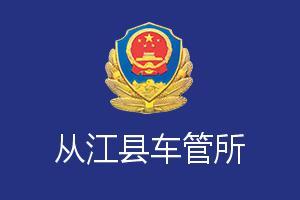 黔东南从江县车管所