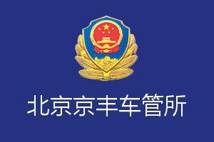 北京京丰车管所