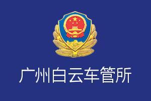 广州白云车管所