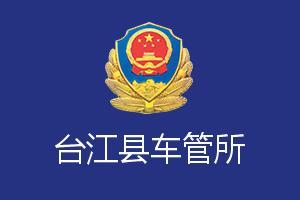 黔东南台江县车管所