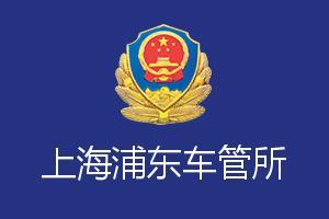 上海浦东车管所
