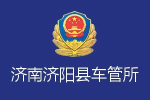 济南济阳县车管所