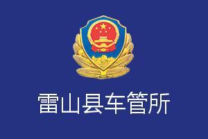 黔东南雷山县车管所