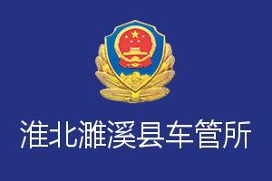 淮北濉溪县车管所