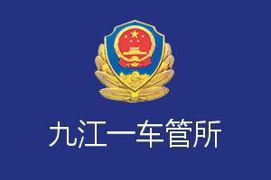 九江一车管所