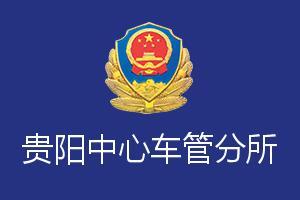贵阳中心分局车管分所