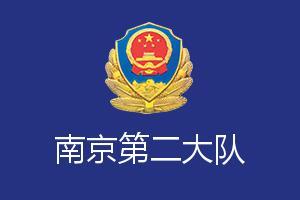 南京交通管理局第二大队