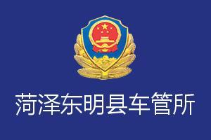 菏泽东明县车管所