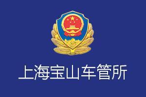 上海宝山车管所