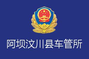 阿坝汶川县车管所