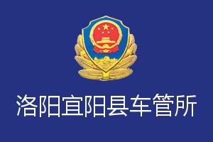 洛阳宜阳县车管所