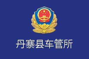 黔东南丹寨县车管所