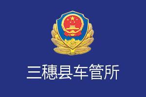 黔东南三穗县车管所