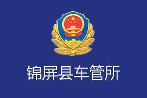 黔东南锦屏县车管所