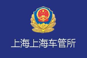 上海上海车管所